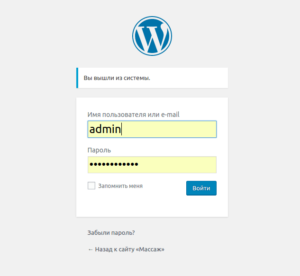 Панель авторизации wordpress